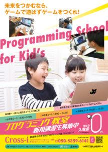 プログラミング教室ポスター